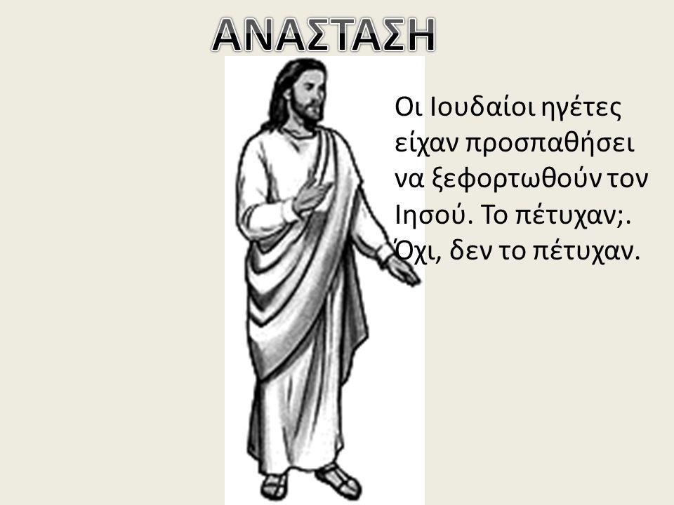 Οι Ιουδαίοι ηγέτες είχαν προσπαθήσει να ξεφορτωθούν τον Ιησού. Το πέτυχαν;. Όχι, δεν το πέτυχαν.