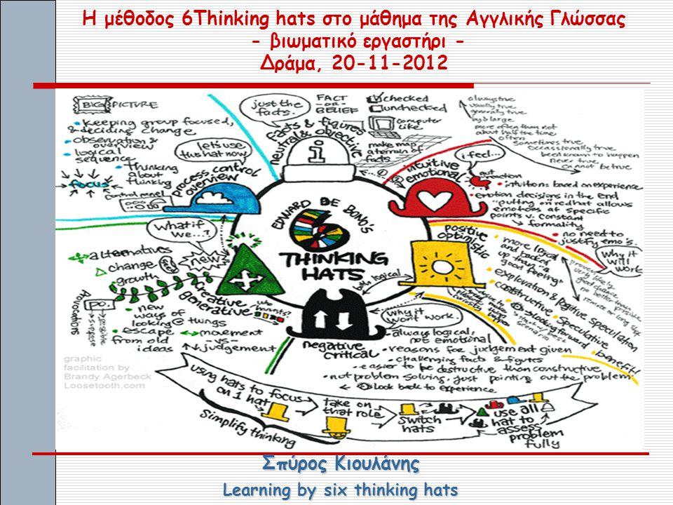 Η μέθοδος 6Thinking hats στο μάθημα της Αγγλικής Γλώσσας - βιωματικό εργαστήρι - Δράμα, 20-11-2012 Σπύρος Κιουλάνης Learning by six thinking hats