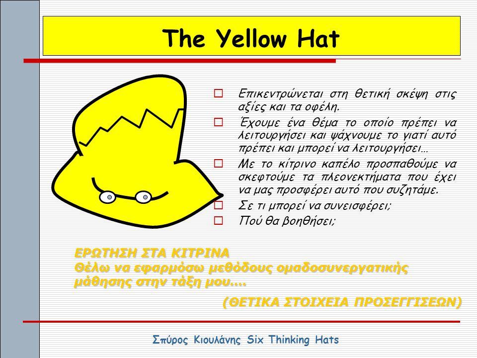The Yellow Hat  Επικεντρώνεται στη θετική σκέψη στις αξίες και τα οφέλη.  Έχουμε ένα θέμα το οποίο πρέπει να λειτουργήσει και ψάχνουμε το γιατί αυτό