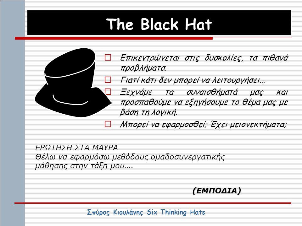The Black Hat  Επικεντρώνεται στις δυσκολίες, τα πιθανά προβλήματα.  Γιατί κάτι δεν μπορεί να λειτουργήσει…  Ξεχνάμε τα συναισθήματά μας και προσπα