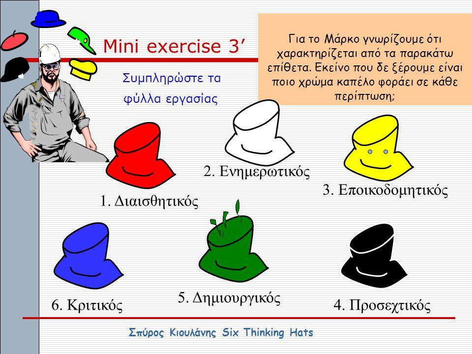 Για το Μάρκο γνωρίζουμε ότι χαρακτηρίζεται από τα παρακάτω επίθετα. Εκείνο που δε ξέρουμε είναι ποιο χρώμα καπέλο φοράει σε κάθε περίπτωση; 1. Διαισθη
