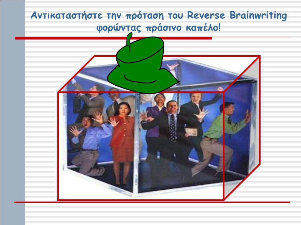 Αντικαταστήστε την πρόταση του Reverse Brainwriting φορώντας πράσινο καπέλο!