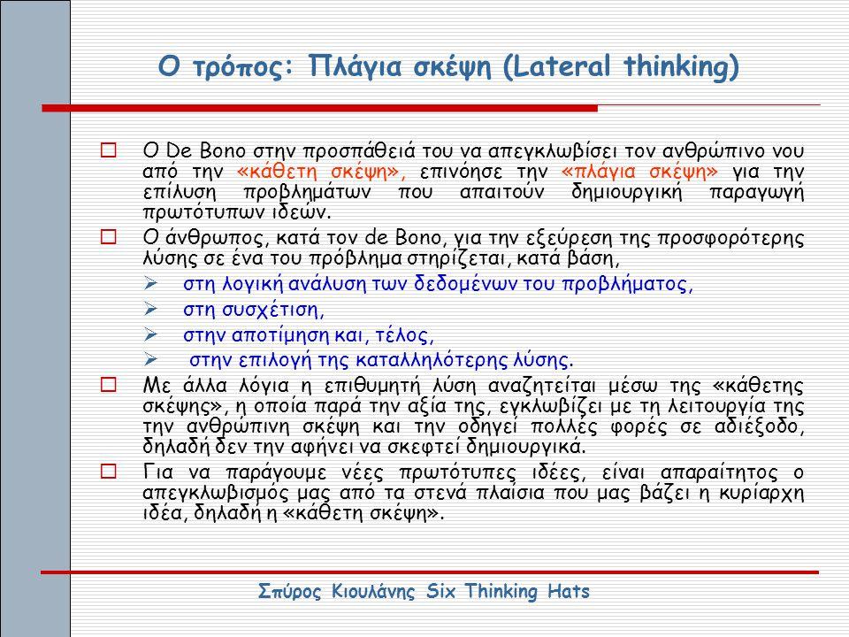 Ο τρόπος: Πλάγια σκέψη (Lateral thinking) OO De Bono στην προσπάθειά του να απεγκλωβίσει τον ανθρώπινο νου από την «κάθετη σκέψη», επινόησε την «πλά