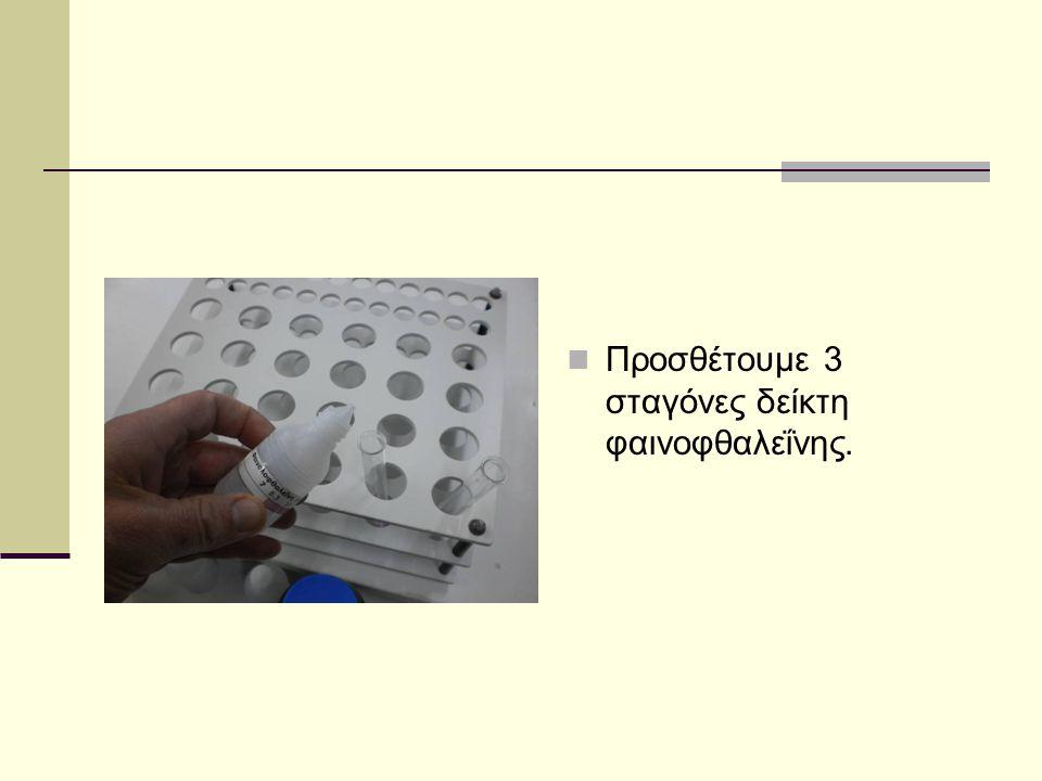  Προσθέτουμε 3 σταγόνες δείκτη φαινοφθαλεΐνης.