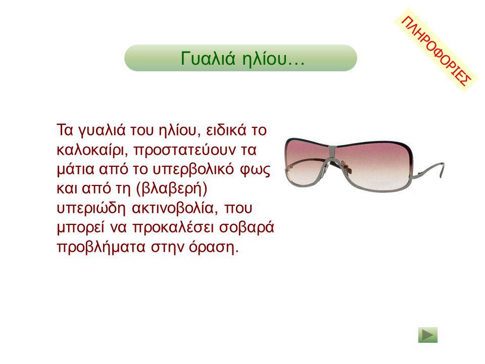 Τα γυαλιά του ηλίου, ειδικά το καλοκαίρι, προστατεύουν τα μάτια από το υπερβολικό φως και από τη (βλαβερή) υπεριώδη ακτινοβολία, που μπορεί να προκαλέ