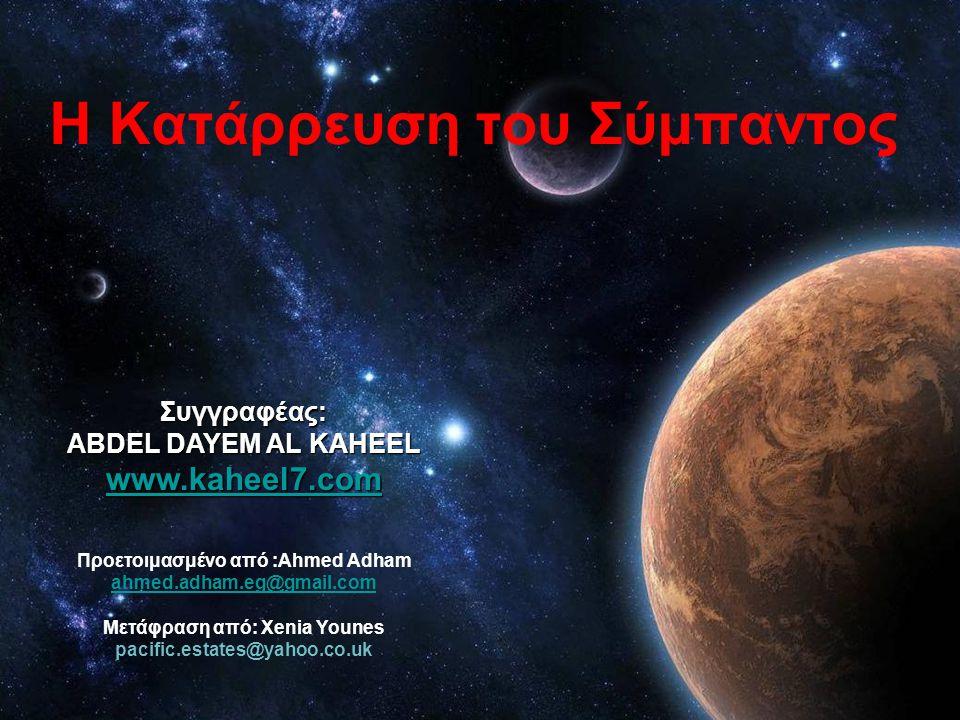 Η Κατάρρευση του Σύμπαντος Συγγραφέας: ABDEL DAYEM AL KAHEEL www.kaheel7.com Προετοιμασμένο από :Ahmed Adham ahmed.adham.eg@gmail.com Μετάφραση από: X