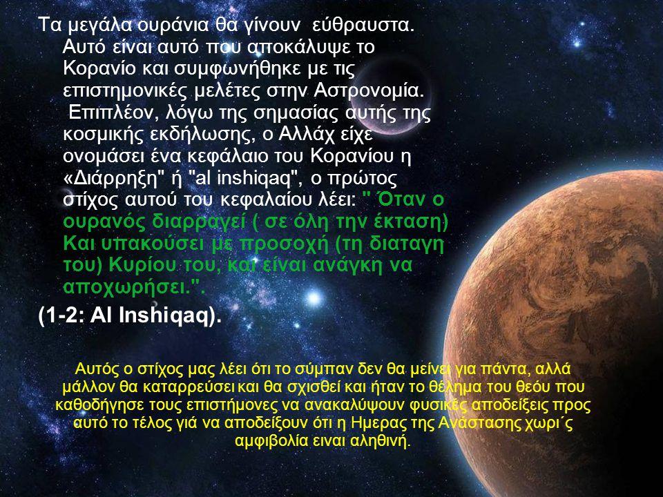 Τα μεγάλα ουράνια θα γίνουν εύθραυστα. Αυτό είναι αυτό που αποκάλυψε το Κορανίο και συμφωνήθηκε με τις επιστημονικές μελέτες στην Αστρονομία. Επιπλέον