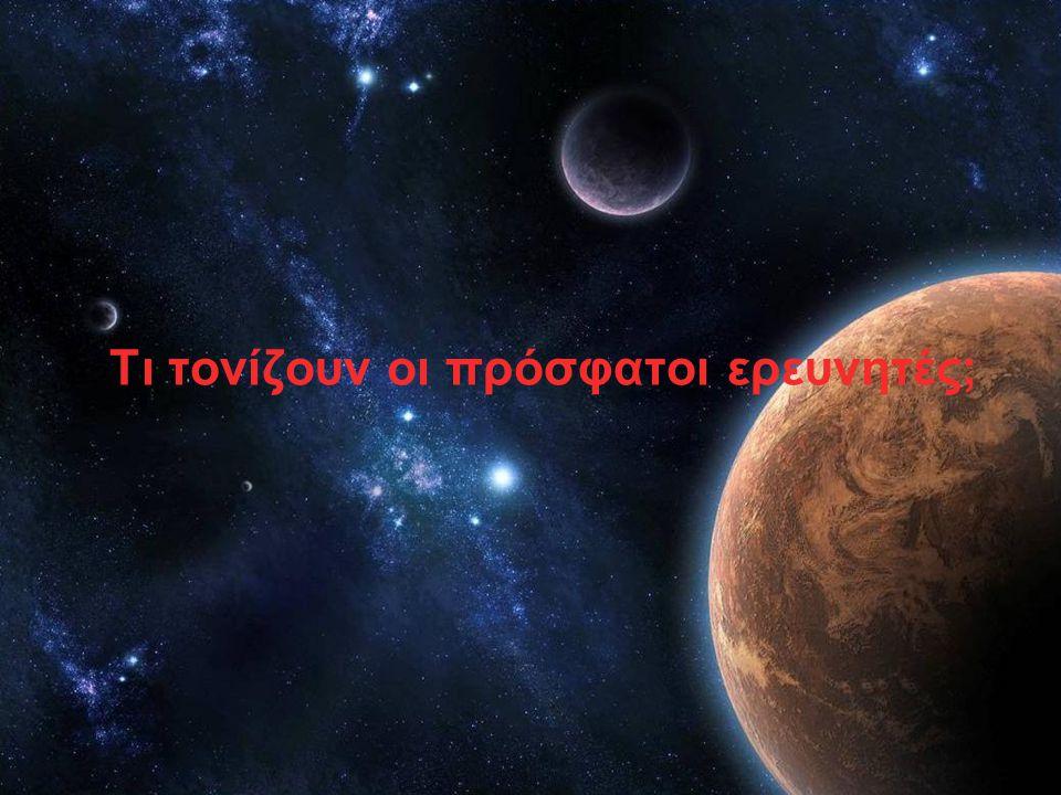 Το σύμπαν δεν θα καταρρεύσει σε μικρά σωματίδια