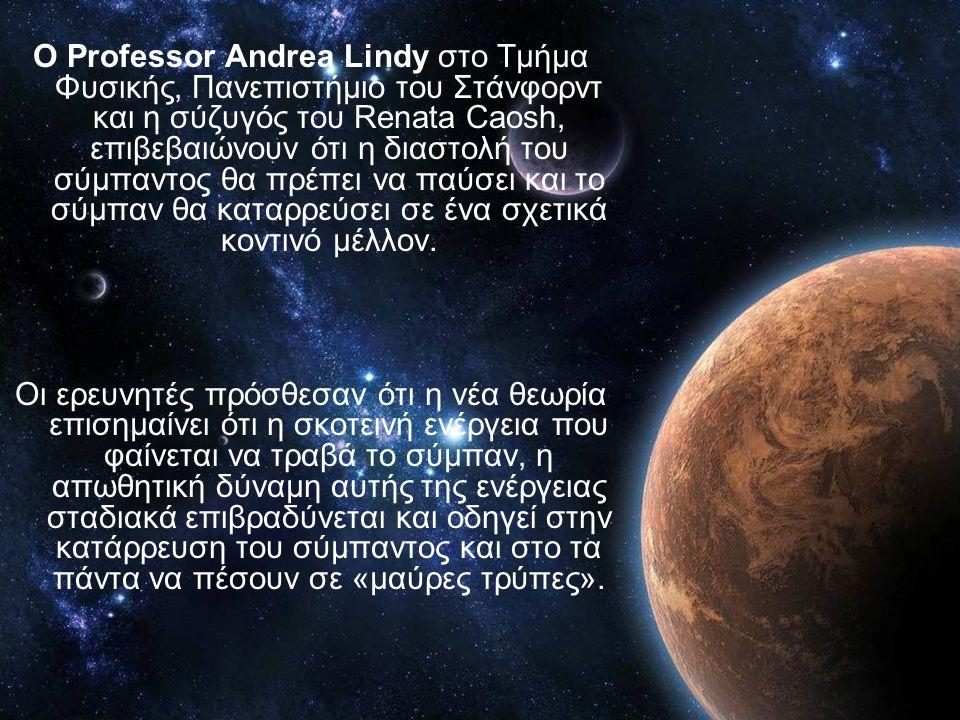 Ο Professor Andrea Lindy στο Τμήμα Φυσικής, Πανεπιστήμιο του Στάνφορντ και η σύζυγός του Renata Caosh, επιβεβαιώνουν ότι η διαστολή του σύμπαντος θα π