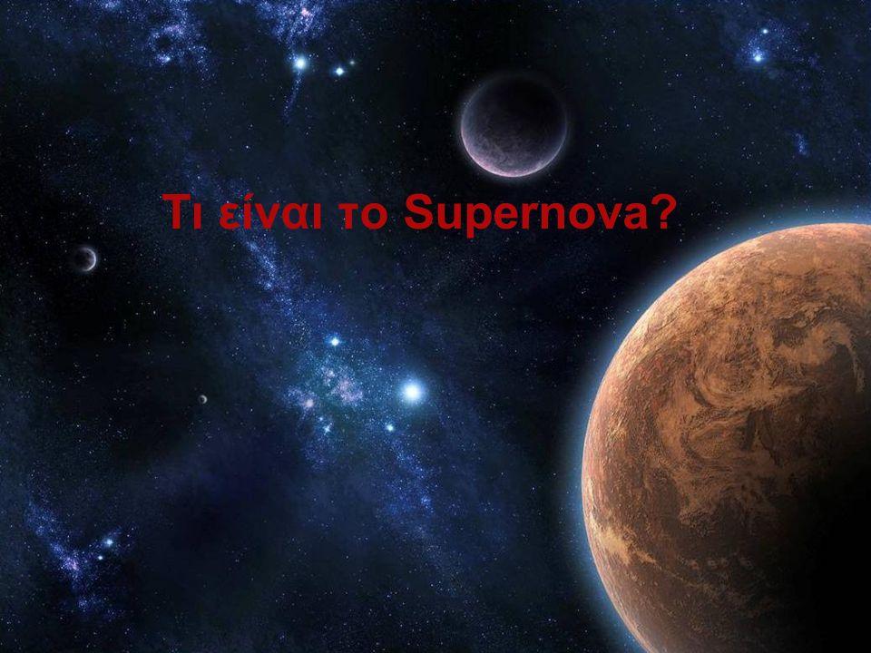 Τι είναι το Supernova?