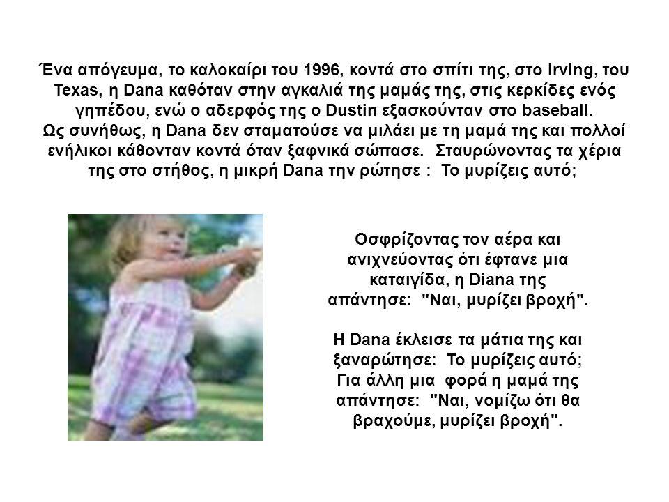 Πέντε χρόνια μετά, όταν η Dana ήταν ένα μικρό αλλά ζωηρό κορίτσι, με λαμπερά, γκρι μάτια και μία αδιαμφισβήτητη όρεξη για ζωή, δεν έδειχνε κάποιο σύμπ