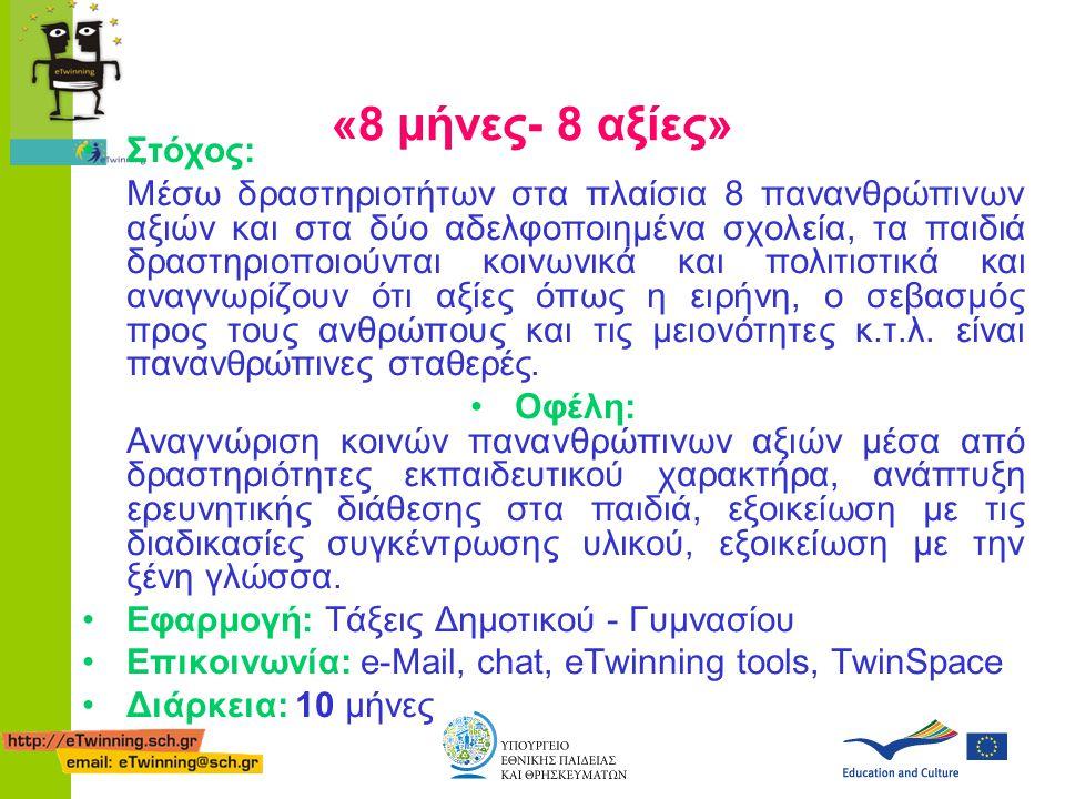 «8 μήνες- 8 αξίες» •Στόχος: Μέσω δραστηριοτήτων στα πλαίσια 8 πανανθρώπινων αξιών και στα δύο αδελφοποιημένα σχολεία, τα παιδιά δραστηριοποιούνται κοι