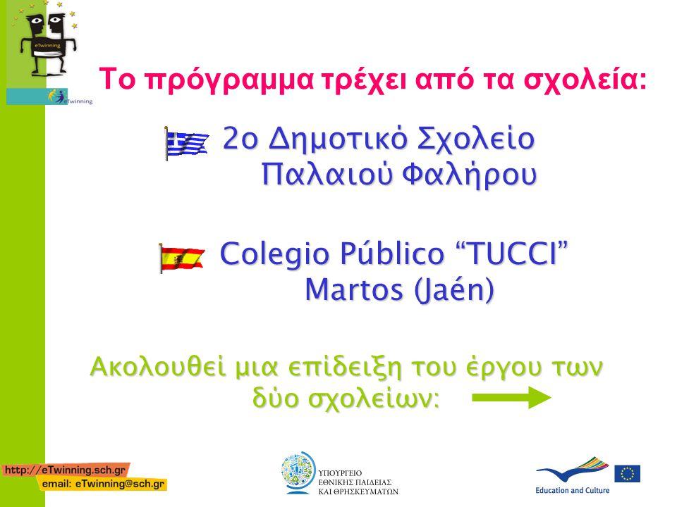 """Το πρόγραμμα τρέχει από τα σχολεία: 2o Δημοτικό Σχολείο Παλαιού Φαλήρου Colegio Público """"TUCCI"""" Martos (Jaén) Colegio Público """"TUCCI"""" Martos (Jaén) Ακ"""