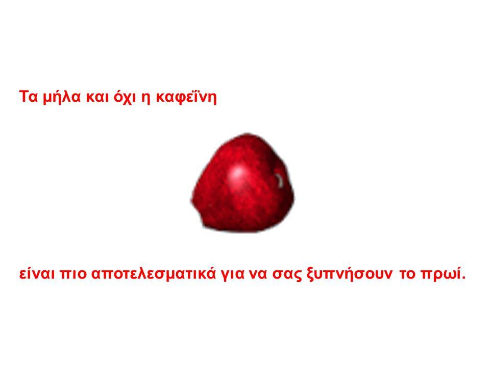 Τα μήλα και όχι η καφεΐνη είναι πιο αποτελεσματικά για να σας ξυπνήσουν το πρωί.