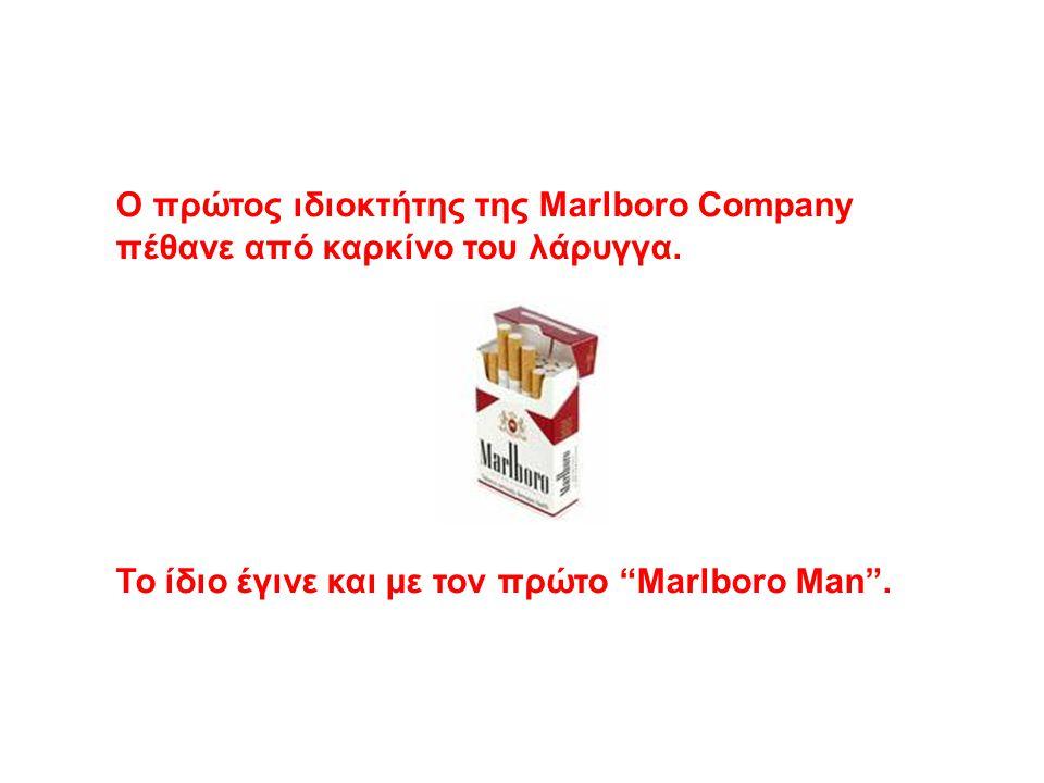 Ο πρώτος ιδιοκτήτης της Marlboro Company πέθανε από καρκίνο του λάρυγγα.