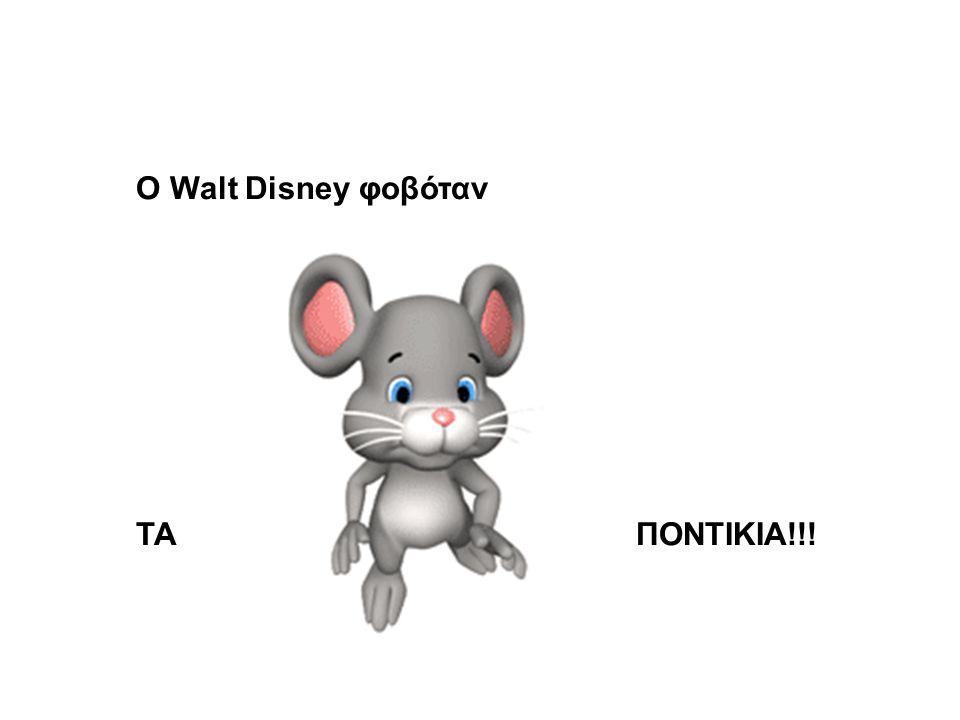Ο Walt Disney φοβόταν ΤΑ ΠΟΝΤΙΚΙΑ!!!