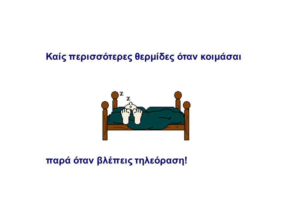 Καίς περισσότερες θερμίδες όταν κοιμάσαι παρά όταν βλέπεις τηλεόραση!