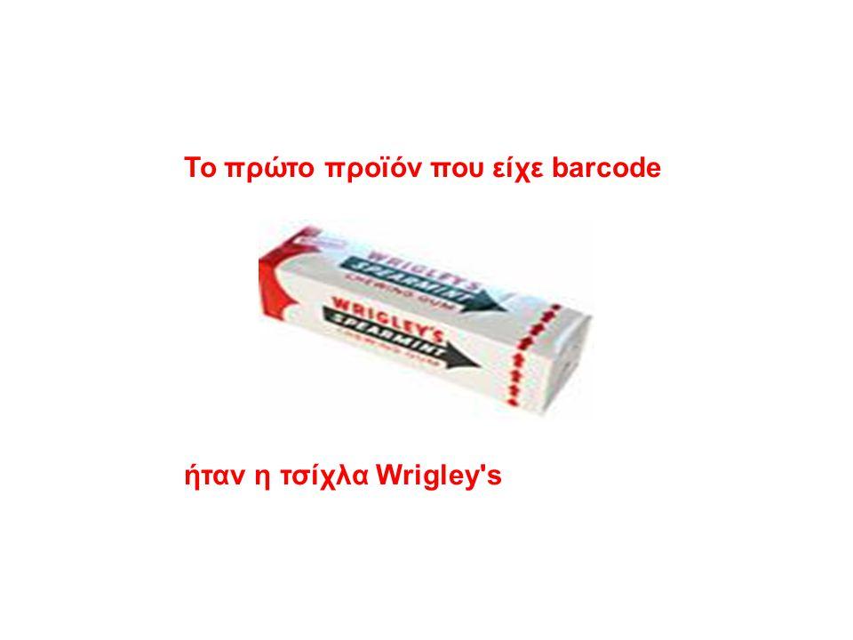 Το πρώτο προϊόν που είχε barcode ήταν η τσίχλα Wrigley s