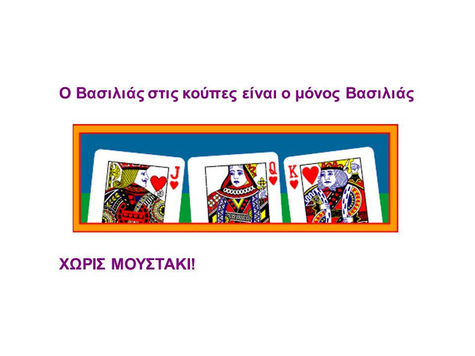 Ο Βασιλιάς στις κούπες είναι ο μόνος Βασιλιάς ΧΩΡΙΣ ΜΟΥΣΤΑΚΙ!