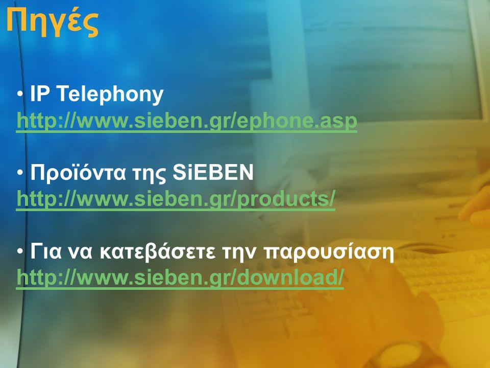 Πηγές • IP Telephony http://www.sieben.gr/ephone.asp http://www.sieben.gr/ephone.asp • Προϊόντα της SiEBEN http://www.sieben.gr/products/ • Για να κατεβάσετε την παρουσίαση http://www.sieben.gr/download/