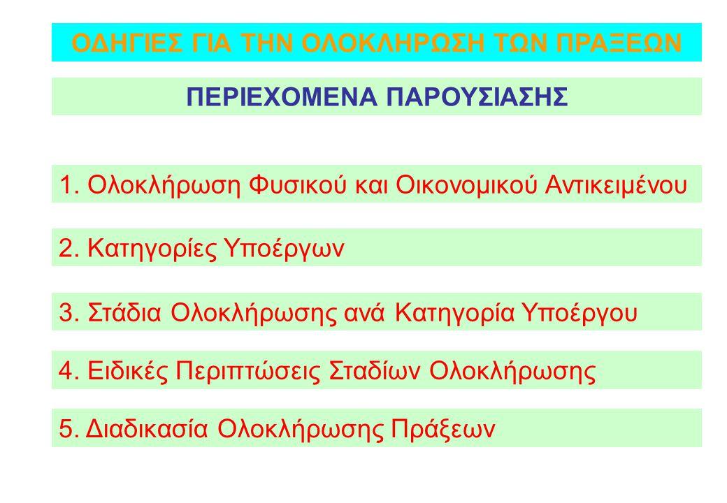 ΟΔΗΓΙΕΣ ΓΙΑ ΤΗΝ ΟΛΟΚΛΗΡΩΣΗ ΤΩΝ ΠΡΑΞΕΩΝ 1. Ολοκλήρωση Φυσικού και Οικονομικού Αντικειμένου 2.