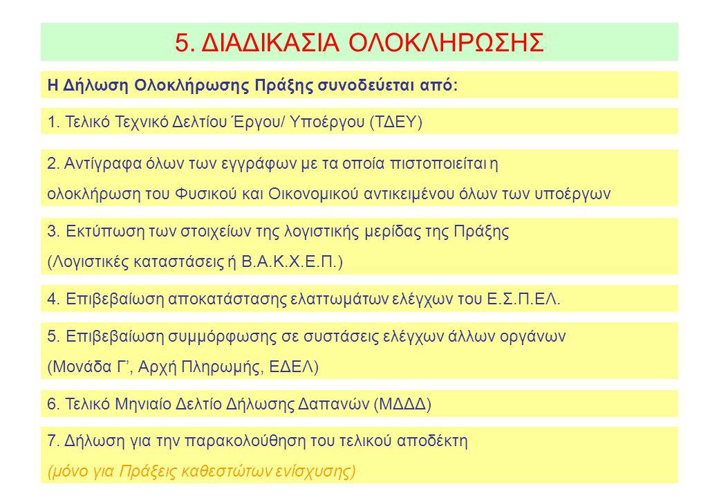 5. ΔΙΑΔΙΚΑΣΙΑ ΟΛΟΚΛΗΡΩΣΗΣ 1.