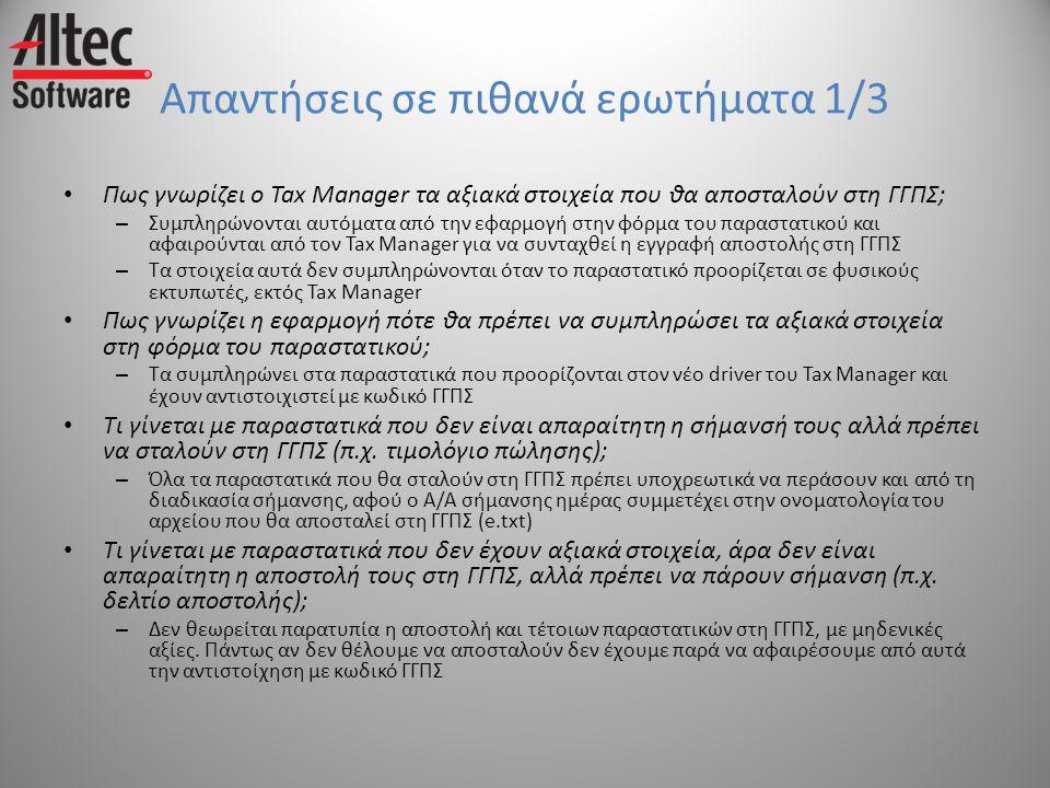 Απαντήσεις σε πιθανά ερωτήματα 1/3 • Πως γνωρίζει ο Tax Manager τα αξιακά στοιχεία που θα αποσταλούν στη ΓΓΠΣ; – Συμπληρώνονται αυτόματα από την εφαρμ