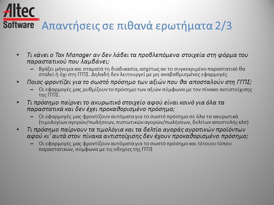 Απαντήσεις σε πιθανά ερωτήματα 2/3 • Τι κάνει ο Tax Manager αν δεν λάβει τα προβλεπόμενα στοιχεία στη φόρμα του παραστατικού που λαμβάνει; – Βγάζει μή