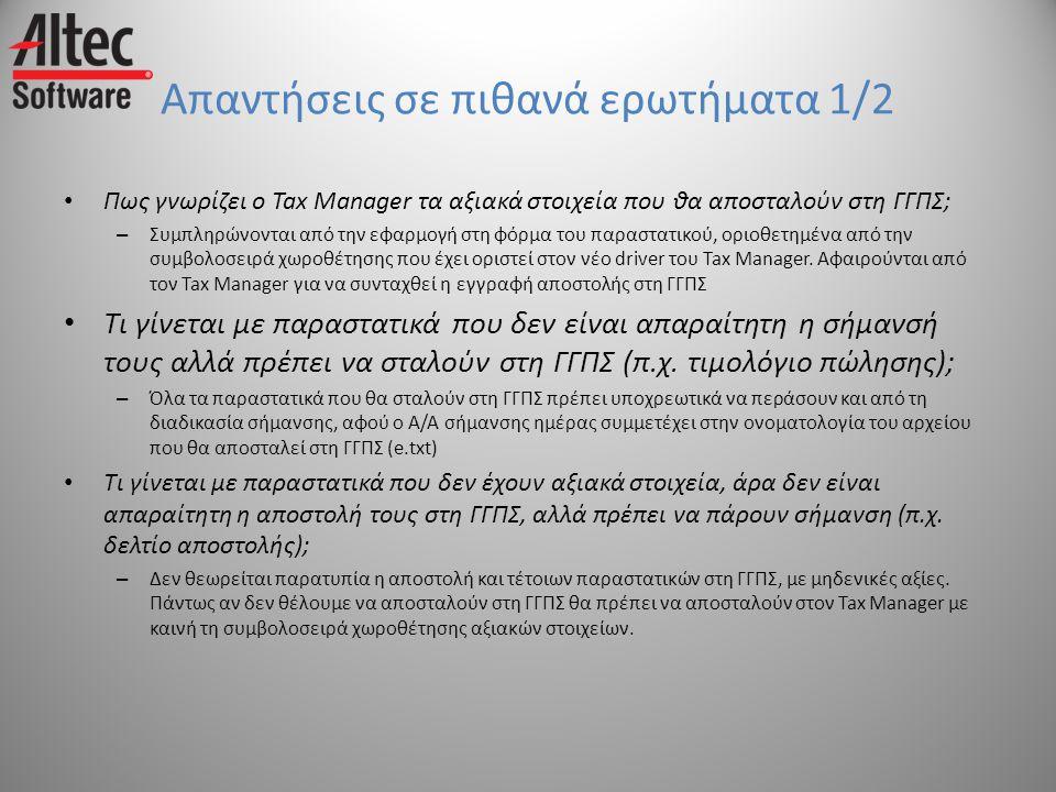 Απαντήσεις σε πιθανά ερωτήματα 1/2 • Πως γνωρίζει ο Tax Manager τα αξιακά στοιχεία που θα αποσταλούν στη ΓΓΠΣ; – Συμπληρώνονται από την εφαρμογή στη φ
