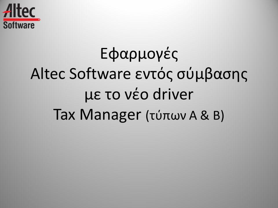 Εφαρμογές Altec Software εντός σύμβασης με το νέο driver Tax Manager (τύπων Α & Β)
