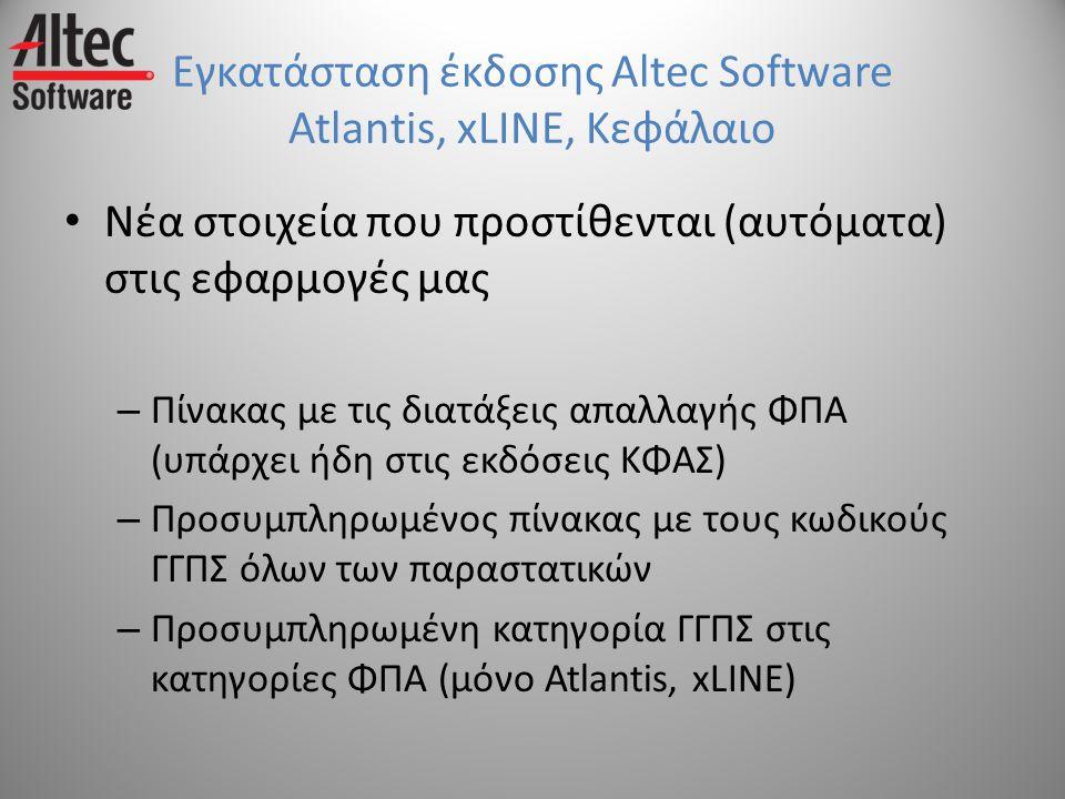 Εγκατάσταση έκδοσης Altec Software Atlantis, xLINE, Κεφάλαιο • Νέα στοιχεία που προστίθενται (αυτόματα) στις εφαρμογές μας – Πίνακας με τις διατάξεις