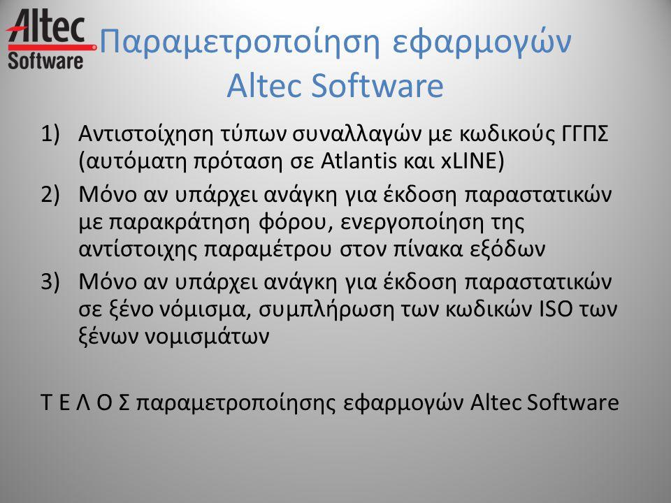Παραμετροποίηση εφαρμογών Altec Software 1)Αντιστοίχηση τύπων συναλλαγών με κωδικούς ΓΓΠΣ (αυτόματη πρόταση σε Atlantis και xLINE) 2)Μόνο αν υπάρχει α