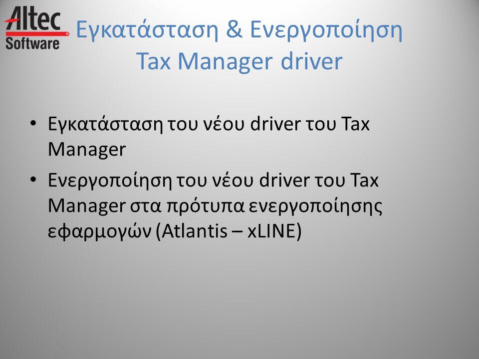 Εγκατάσταση & Ενεργοποίηση Tax Manager driver • Εγκατάσταση του νέου driver του Tax Manager • Ενεργοποίηση του νέου driver του Tax Manager στα πρότυπα