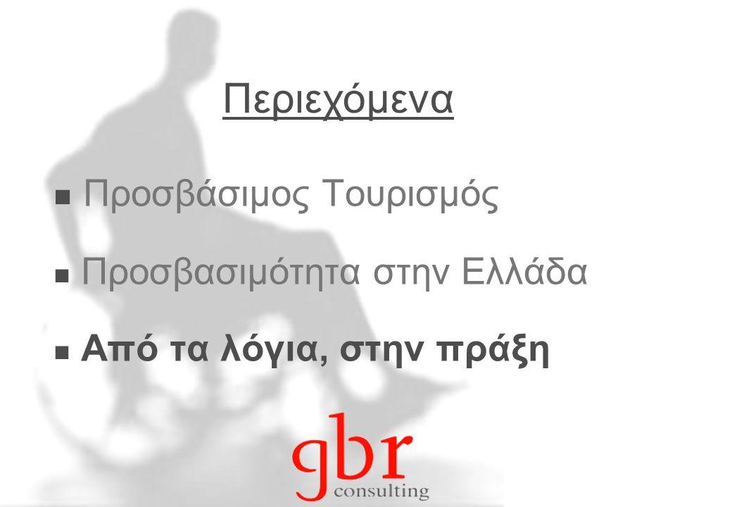  Προσβάσιμος Τουρισμός  Προσβασιμότητα στην Ελλάδα  Από τα λόγια, στην πράξη Περιεχόμενα