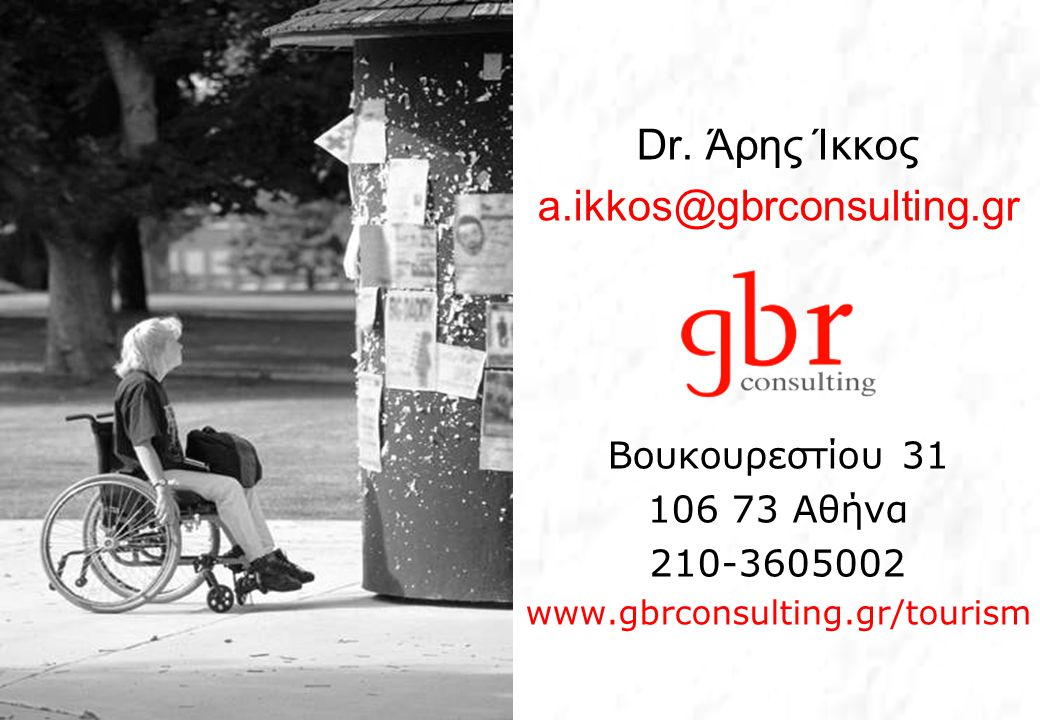 Dr. Άρης Ίκκος a.ikkos@gbrconsulting.gr Βουκουρεστίου 31 106 73 Αθήνα 210-3605002 www.gbrconsulting.gr/tourism