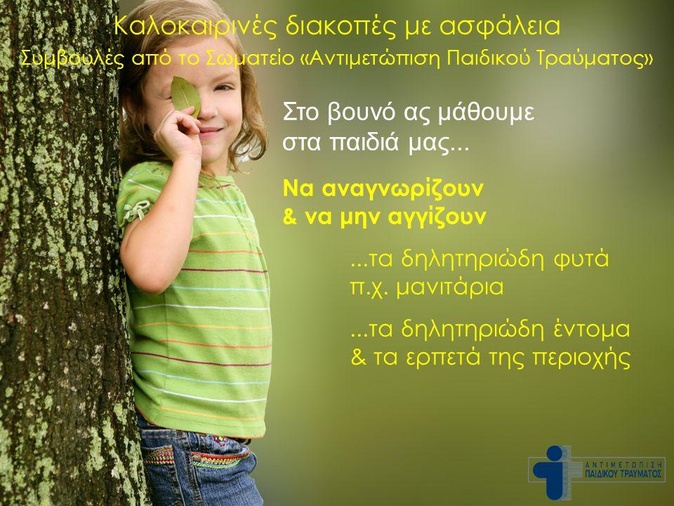 Καλοκαιρινές διακοπές με ασφάλεια Συμβουλές από το Σωματείο «Αντιμετώπιση Παιδικού Τραύματος» Να αναγνωρίζουν & να μην αγγίζουν...τα δηλητηριώδη φυτά