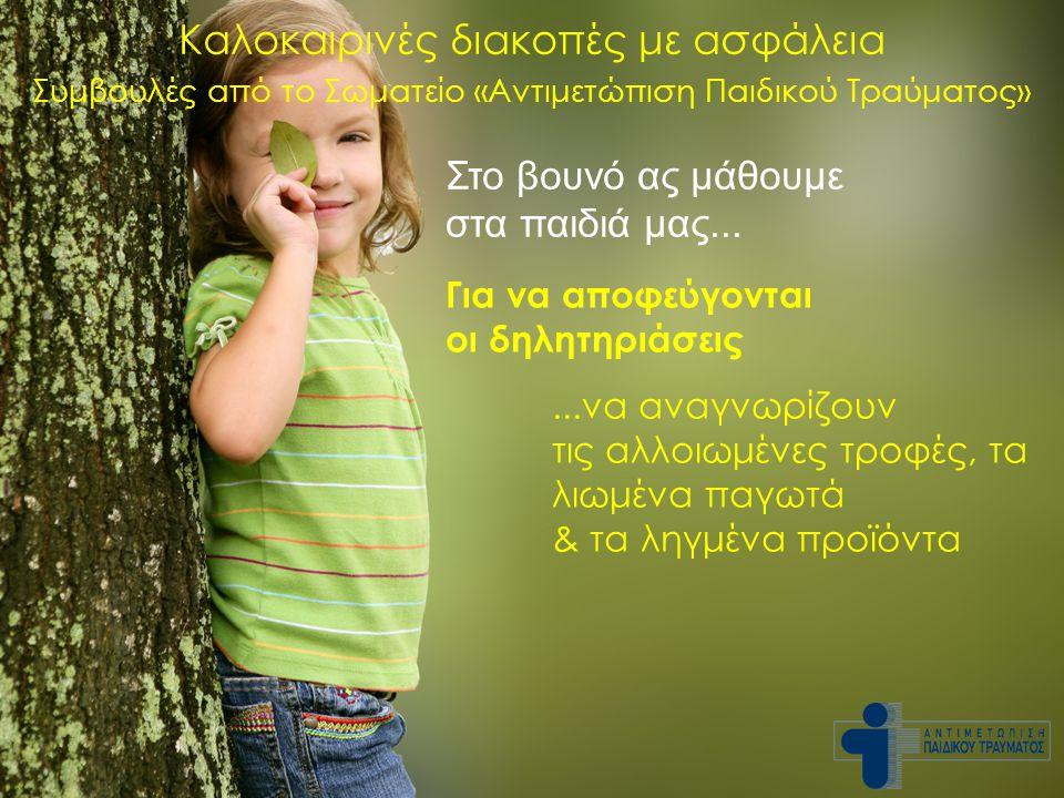 Στο βουνό ας μάθουμε στα παιδιά μας... Καλοκαιρινές διακοπές με ασφάλεια Συμβουλές από το Σωματείο «Αντιμετώπιση Παιδικού Τραύματος» Για να αποφεύγοντ