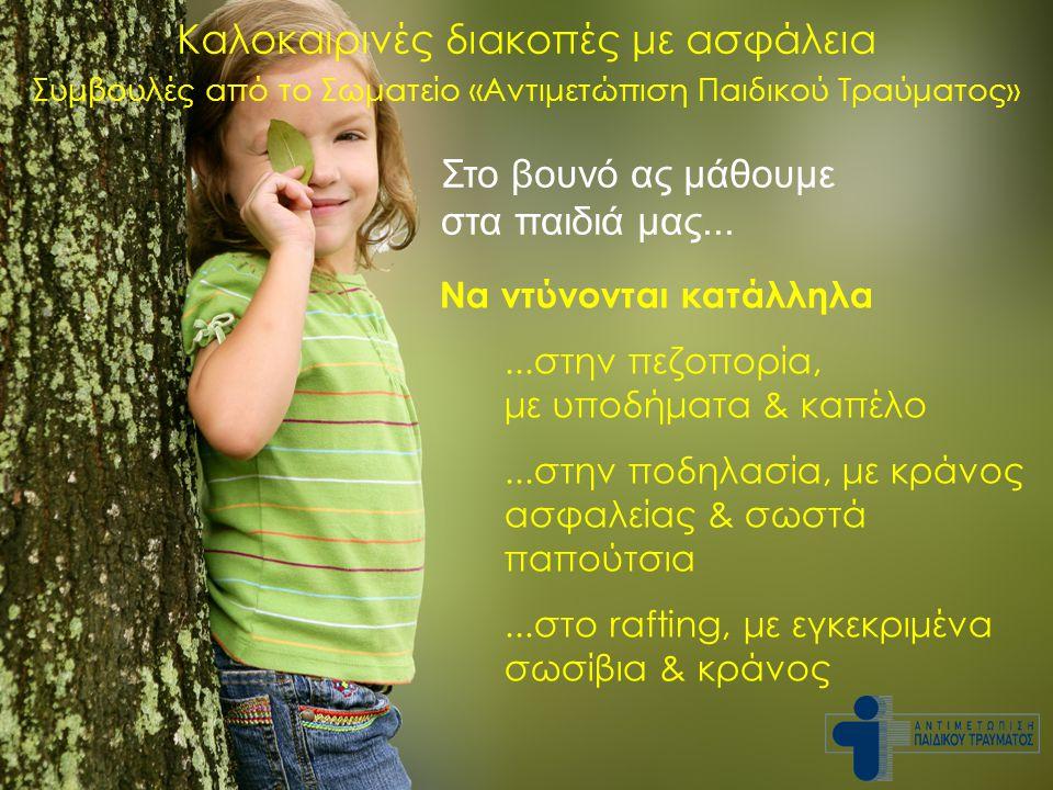 Στο βουνό ας μάθουμε στα παιδιά μας... Να ντύνονται κατάλληλα...στην πεζοπορία, με υποδήματα & καπέλο...στην ποδηλασία, με κράνος ασφαλείας & σωστά πα