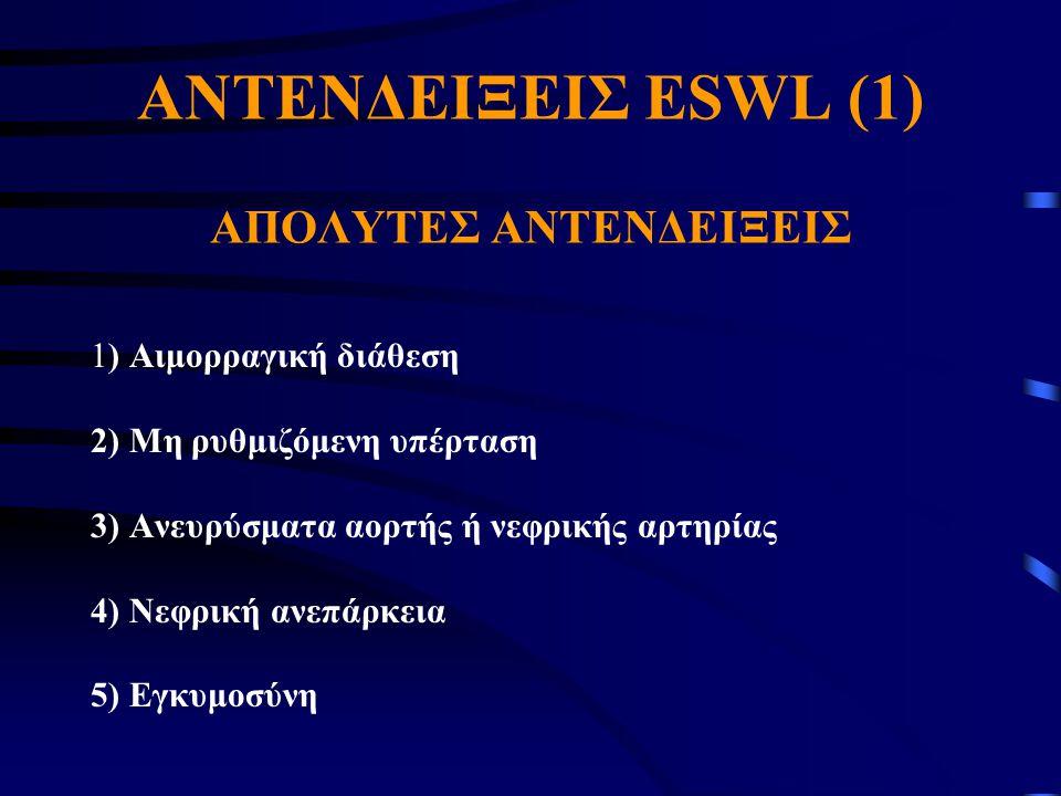 AΝΤΕΝΔΕΙΞΕΙΣ ESWL (1) AΠΟΛΥΤΕΣ ΑΝΤΕΝΔΕΙΞΕΙΣ 1) Αιμορραγική διάθεση 2) Μη ρυθμιζόμενη υπέρταση 3) Ανευρύσματα αορτής ή νεφρικής αρτηρίας 4) Νεφρική ανε