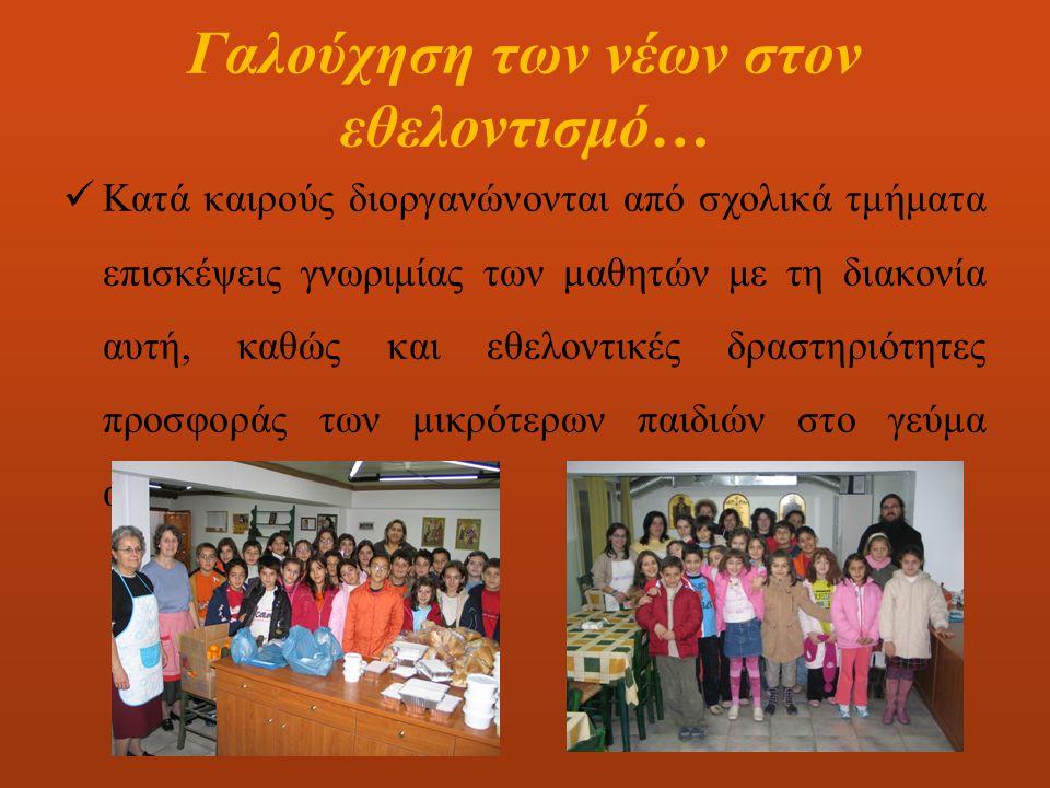 Γαλούχηση των νέων στον εθελοντισμό…  Κατά καιρούς διοργανώνονται από σχολικά τμήματα επισκέψεις γνωριμίας των μαθητών με τη διακονία αυτή, καθώς και εθελοντικές δραστηριότητες προσφοράς των μικρότερων παιδιών στο γεύμα αγάπης.