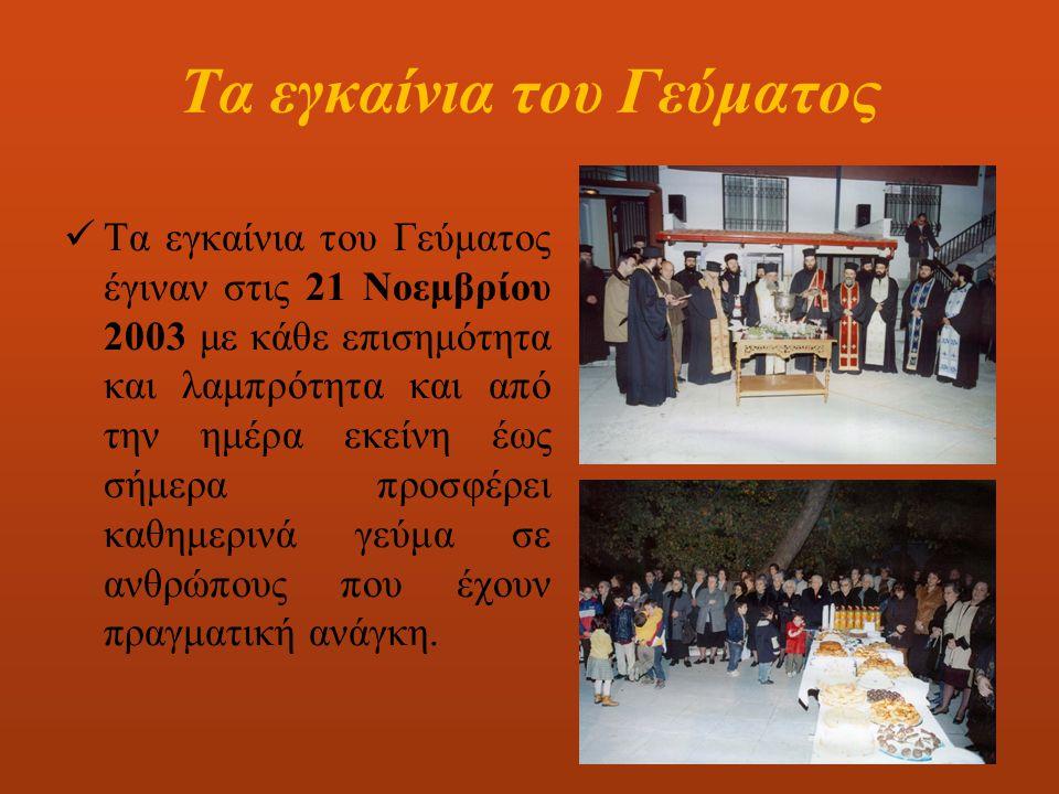 Τα εγκαίνια του Γεύματος  Τα εγκαίνια του Γεύματος έγιναν στις 21 Νοεμβρίου 2003 με κάθε επισημότητα και λαμπρότητα και από την ημέρα εκείνη έως σήμερα προσφέρει καθημερινά γεύμα σε ανθρώπους που έχουν πραγματική ανάγκη.