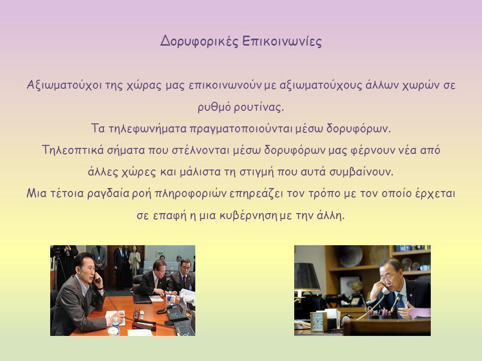 Δορυφορικές Επικοινωνίες Αξιωματούχοι της χώρας μας επικοινωνούν με αξιωματούχους άλλων χωρών σε ρυθμό ρουτίνας.
