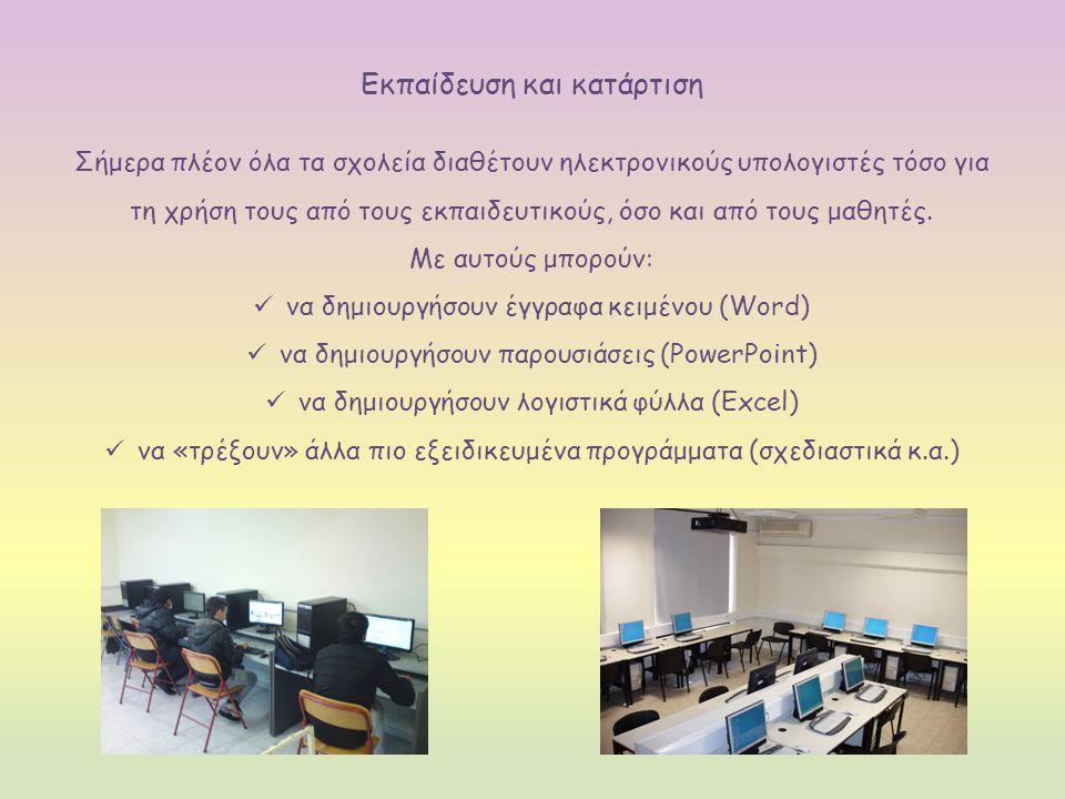 Εκπαίδευση και κατάρτιση Σήμερα πλέον όλα τα σχολεία διαθέτουν ηλεκτρονικούς υπολογιστές τόσο για τη χρήση τους από τους εκπαιδευτικούς, όσο και από τους μαθητές.