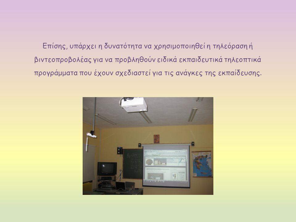Επίσης, υπάρχει η δυνατότητα να χρησιμοποιηθεί η τηλεόραση ή βιντεοπροβολέας για να προβληθούν ειδικά εκπαιδευτικά τηλεοπτικά προγράμματα που έχουν σχεδιαστεί για τις ανάγκες της εκπαίδευσης.