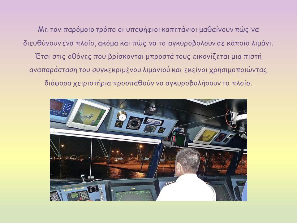 Με τον παρόμοιο τρόπο οι υποψήφιοι καπετάνιοι μαθαίνουν πώς να διευθύνουν ένα πλοίο, ακόμα και πώς να το αγκυροβολούν σε κάποιο λιμάνι.