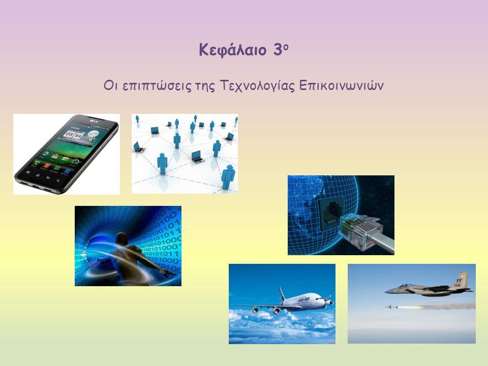 Κεφάλαιο 3 ο Οι επιπτώσεις της Τεχνολογίας Επικοινωνιών