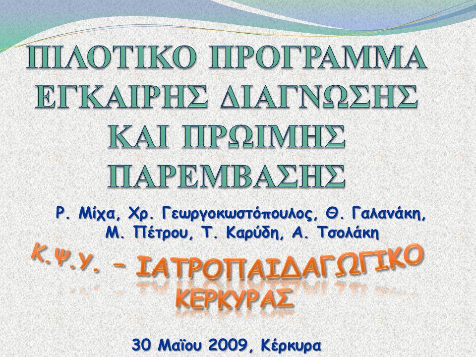  Από τον Απρ. 2007 – τον Απρ. 2009  Ιατροπαιδαγωγικές Υπηρεσίες Τμήμα  Ν = 193
