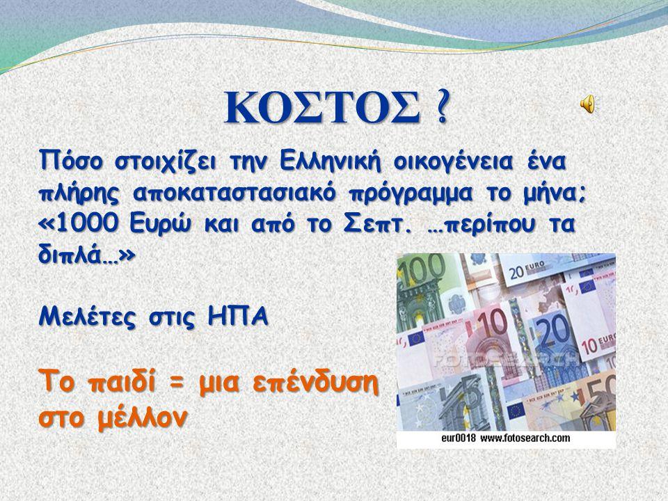 ΚΟΣΤΟΣ ? Πόσο στοιχίζει την Ελληνική οικογένεια ένα πλήρης αποκαταστασιακό πρόγραμμα το μήνα; «1000 Ευρώ και από το Σεπτ. …περίπου τα διπλά…» Μελέτες