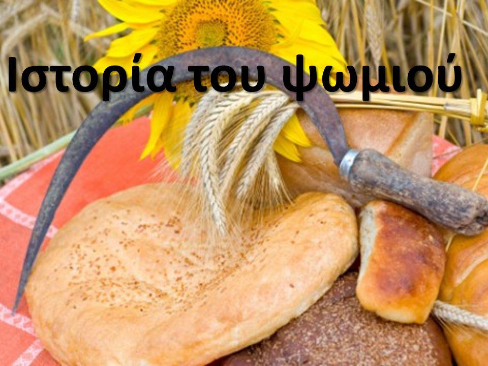 Πότε εμφανίστηκε το ψωμί… • Δεν γνωρίζουμε ποτέ και πού οι άνθρωποι άρχισαν να τρώνε ψωμί.