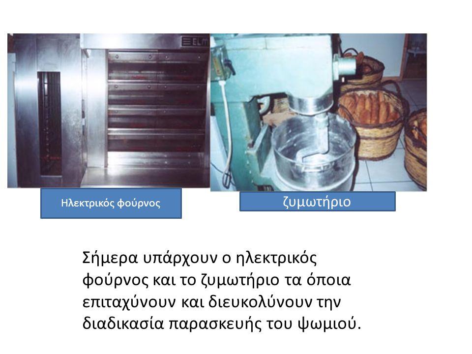 ζυμωτήριο Ηλεκτρικός φούρνος Σήμερα υπάρχουν ο ηλεκτρικός φούρνος και το ζυμωτήριο τα όποια επιταχύνουν και διευκολύνουν την διαδικασία παρασκευής του ψωμιού.
